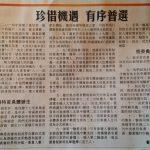 2015.02.14 嚴建平文章「 珍借機遇  有序普選」刋登於星島日報