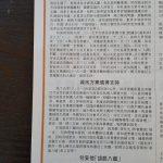 2015.05.29 嚴建平的【政制向前 不進則退】文章刋登於星島日報