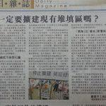 2013.07.26 • 星島日報刋登主席嚴建平的【一定要擴建現有堆填區嗎?】文章