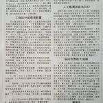 2015.11.29 嚴建平文章「港珠澳大橋是搖錢樹」刋於星島日報