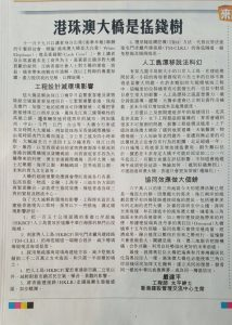 港珠澳大橋是摇錢樹(星島日報2015.11.29)