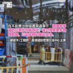 2019.04.17 沙中線紅磡站安全的一些探討