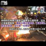 2019.08.10 迎接黎明 止暴制亂 重建香港